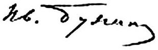 Подпись Ивана Бунина