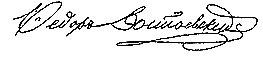Подпись Федора Достоевского